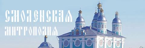 Сайт Смоленской митрополии