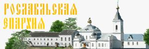 Сайт Рославльской епархии